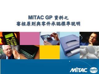 MiTAC GP 資料之 審核原則與零件承認標準說明