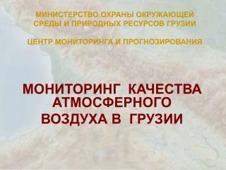 МОНИТОРИНГ КАЧЕСТВА АТМОСФЕРНОГО ВОЗДУХА В ГРУЗИИ