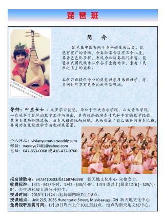 琵 琶 班