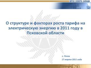 О структуре и факторах роста тарифа на электрическую энергию в 2011 году в Псковской области