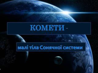 Комети -