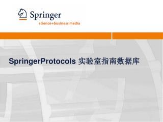 SpringerProtocols 实验室指南数据库
