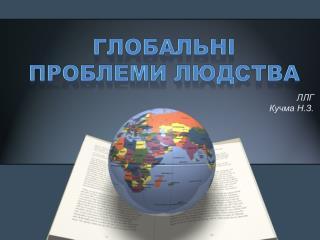 Глобальні проблеми людства