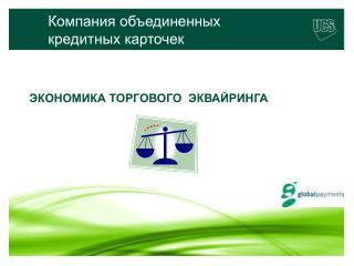 Компания объединенных кредитных карточек