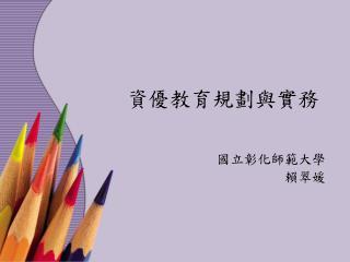 資優教育規劃與實務