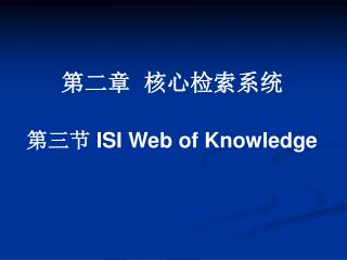 第二章 核心检索系统 第三节 ISI Web of Knowledge