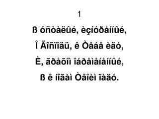 1 ß óñòàëûé, èçíóðåííûé, Î Ãîñïîäü, ê Òåáå èäó, È, ãðåõîì îáðåìåíåííûé, ß ê íîãàì Òâîèì ïàäó.