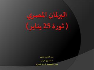 البرلمان المصري ( ثورة 25 يناير )