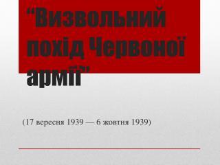 """"""" Визвольний похід Червоної армії """""""