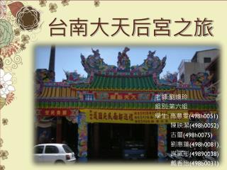 台南大天后宮之旅