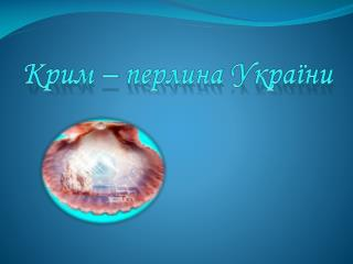 Крим – перлина України