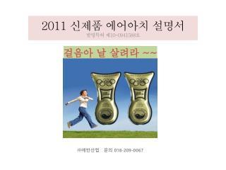 2011 신제품 에어아치 설명서 발명특허 제 10-0941588 호