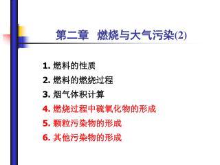 第二章 燃烧与大气污染 (2)