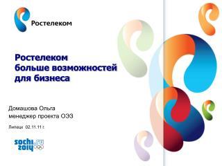 Домашова Ольга менеджер проекта ОЭЗ Липецк 02.11.11 г.