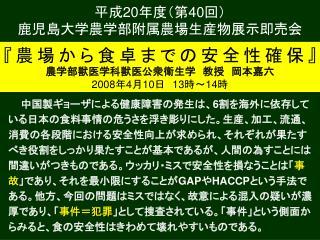 平成 20 年度(第 40 回) 鹿児島大学農学部附属農場生産物展示即売会