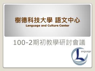 樹德科技大學 語文中心 Language and Culture Center