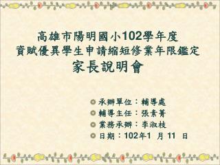 高雄市陽明國小 102 學年度 資賦優異學生申請縮短修業年限鑑定 家長說明會