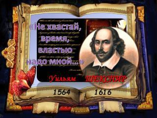 1564 – 1616