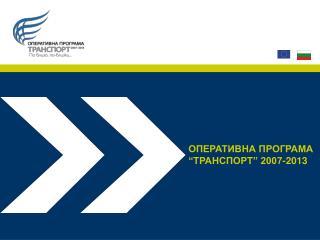 "ОПЕРАТИВНА ПРОГРАМА ""ТРАНСПОРТ"" 2007-2013"