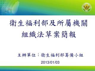 衛生福利部及所屬機關 組織法草案簡報