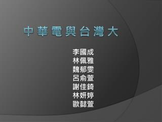 中 華 電 與 台 灣 大