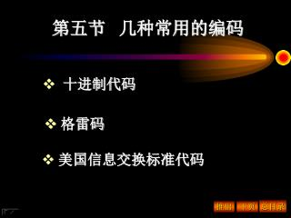 第五节 几种常用的编码