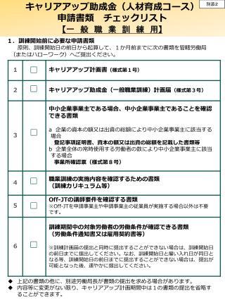 キャリアアップ助成金(人材育成コース) 申請書類 チェックリスト 【 一 般 職 業 訓 練 用 】