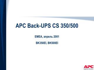 APC Back-UPS CS 350/500 EMEA, апрель 2001 BK350EI, BK500EI