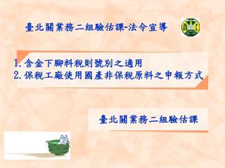 1. 含金下腳料稅則號別之適用 2. 保稅工廠使用國產非保稅原料之申報方式