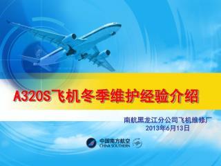 A320S 飞机冬季维护经验介绍