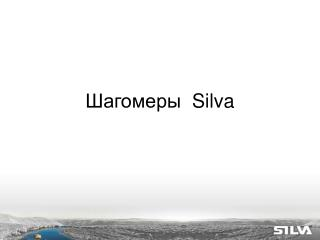 Шагомеры Silva