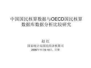 中国国民核算数据与 OECD 国民核算数据库数据分析比较研究