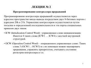 ЛЕКЦИЯ № 2 Программирование контроллера прерываний