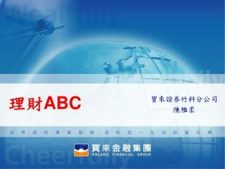 理財 ABC