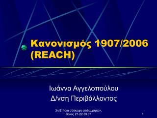 Κανονισμός 1907/2006 ( REACH)