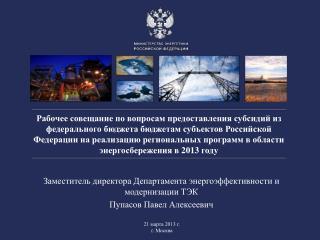 Заместитель директора Департамента энергоэффективности и модернизации ТЭК