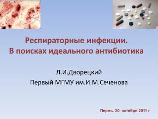Респираторные инфекции. В поисках идеального антибиотика