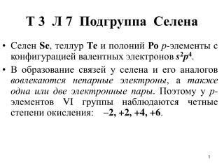 Т 3 Л 7 Подгруппа Селена