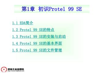 第 1 章 初识 Protel 99 SE