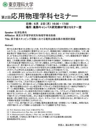 日時: 6 月  2 日( 月 ) 1 6 :00 – 17:00 場所: 葛飾キャンパス研究棟8F第2セミナー室