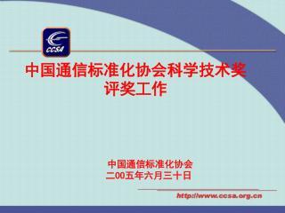 中国通信标准化协会科学技术奖 评奖工作 中国通信标准化协会 二 OO 五年六月三十日