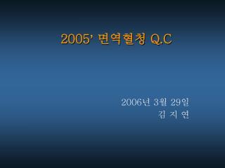 2005 ' 면역혈청 Q.C