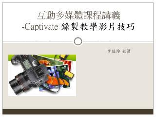 互動多媒體課程講義 -Captivate 錄製教學影片技巧