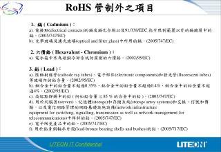 RoHS 管制外之項目