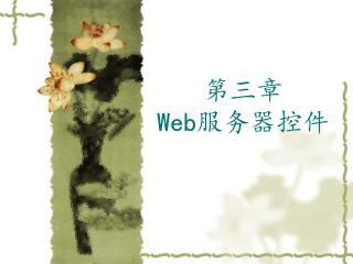 第三章 Web 服务器控件