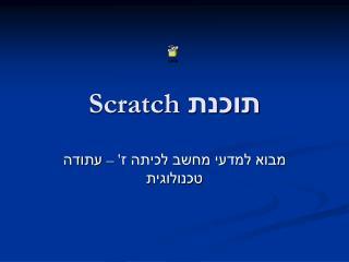 תוכנת Scratch