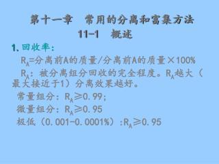 第十一章 常用的分离和富集方法 11-1 概述 1. 回收率: R A =分离前A的质量/分离前A的质量×100%