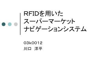 RFIDを用いた スーパーマーケット ナビゲーションシステム