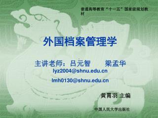 外国档案管理学 主讲老师:吕元智 梁孟华 lyz2004 @shnu lmh0130@shnu