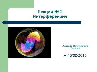 Лекция № 2 Интерференция
